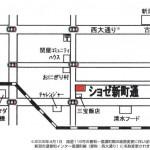ショゼ新町通 周辺地図