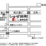 ショゼ田町 周辺地図